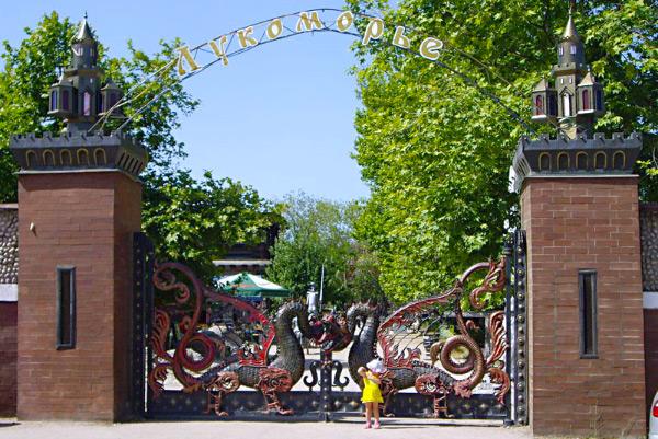 Парк Любоморье